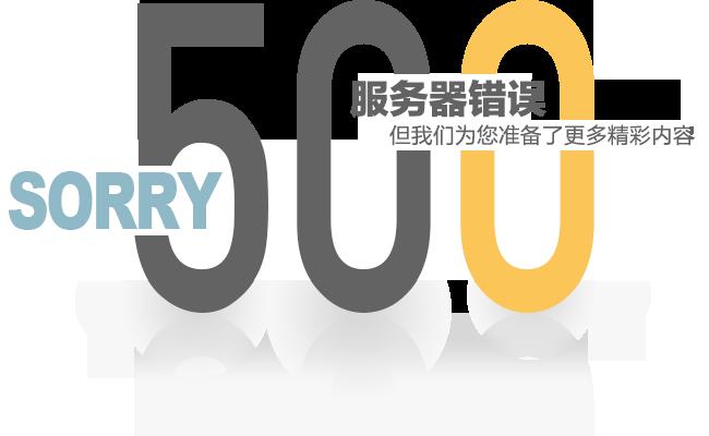 500图片