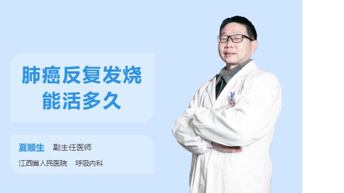 肺癌反复发烧能活多久