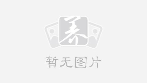 眼睛干涩 喝枸杞黄精汤(3)